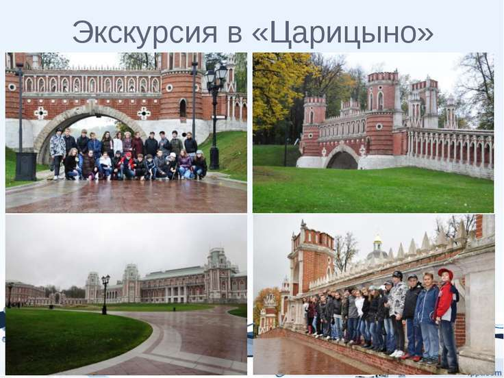 Экскурсия в «Царицыно»