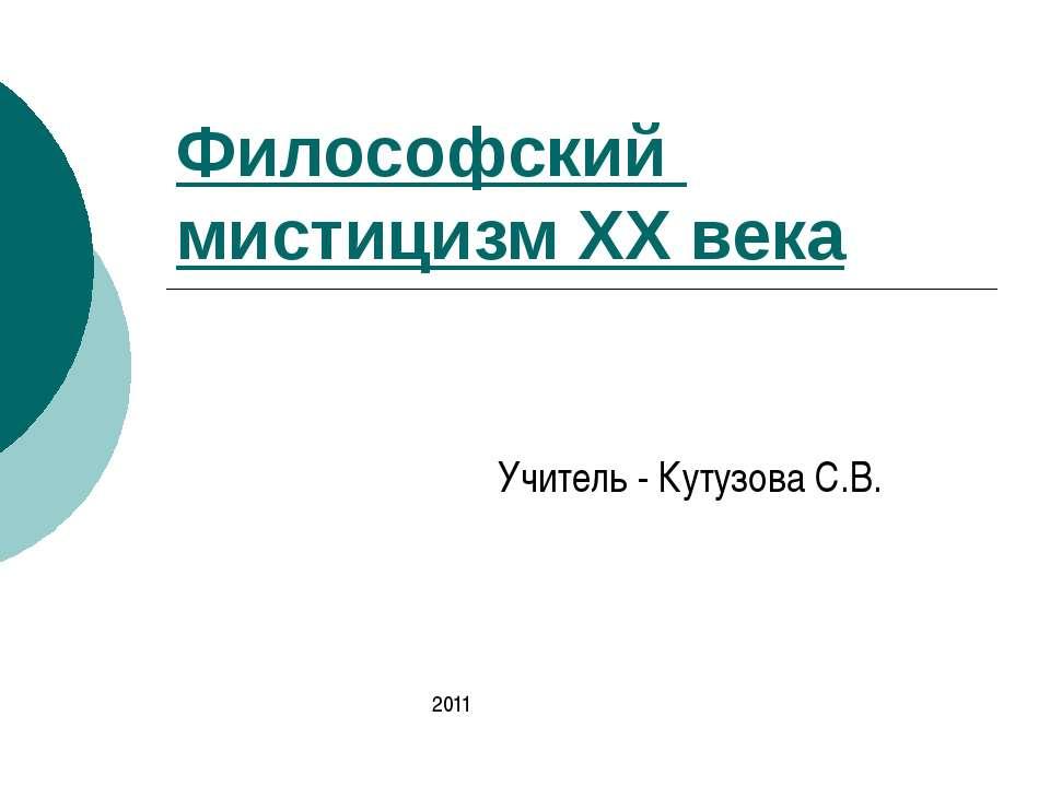Философский мистицизм XX века Учитель - Кутузова С.В. 2011