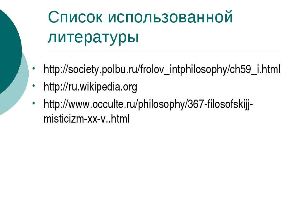 Список использованной литературы http://society.polbu.ru/frolov_intphilosophy...