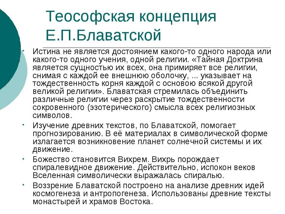 Теософская концепция Е.П.Блаватской Истина не является достоянием какого-то о...