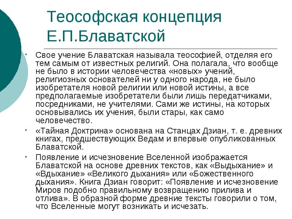 Теософская концепция Е.П.Блаватской Свое учение Блаватская называла теософией...