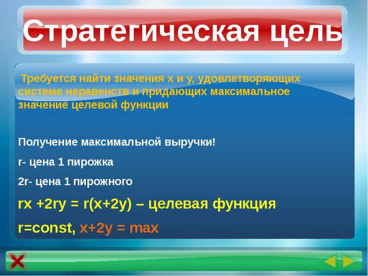 Стратегическая цель Требуется найти значения х и у, удовлетворяющих системе н...