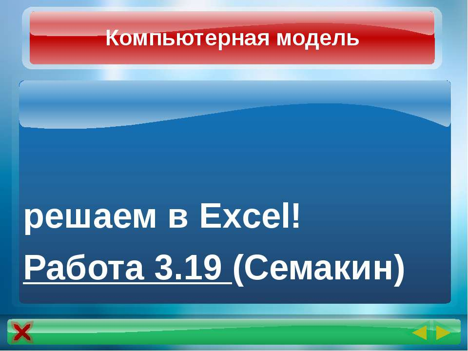 Компьютерная модель решаем в Excel! Работа 3.19 (Семакин)