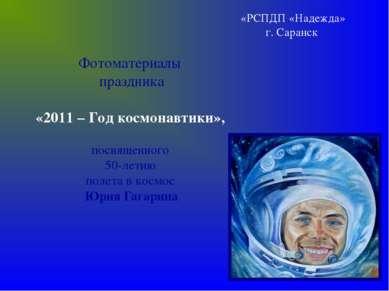 «РСПДП «Надежда» г. Саранск Фотоматериалы праздника «2011 – Год космонавтики»...