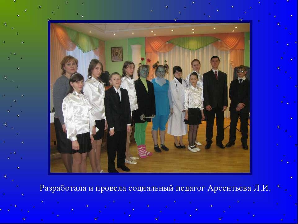 Разработала и провела социальный педагог Арсентьева Л.И.