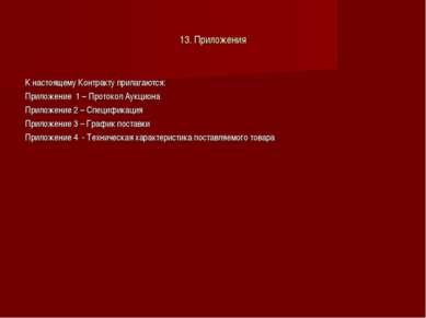 13. Приложения К настоящему Контракту прилагаются: Приложение 1 – Протокол Ау...