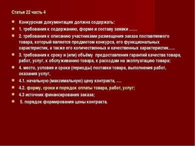 Статья 22 часть 4 Конкурсная документация должна содержать: 1. требования к с...