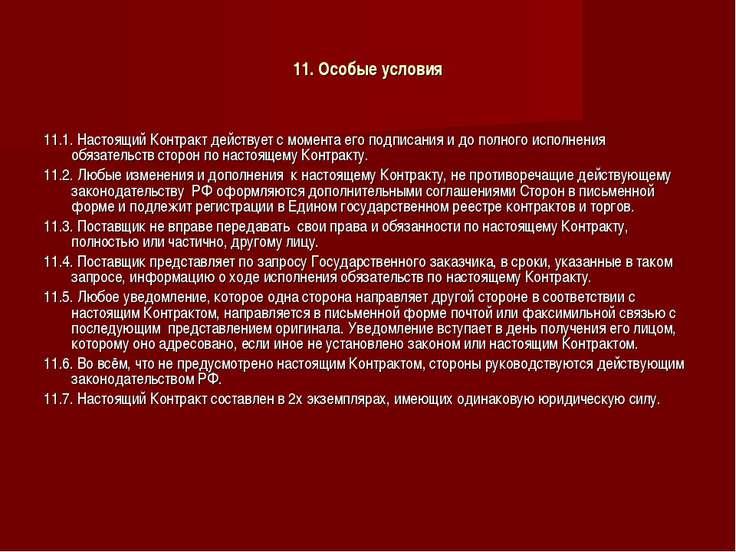 11. Особые условия 11.1. Настоящий Контракт действует с момента его подписани...