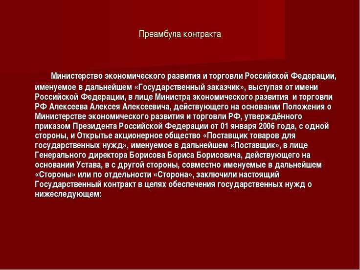 Преамбула контракта Министерство экономического развития и торговли Российско...