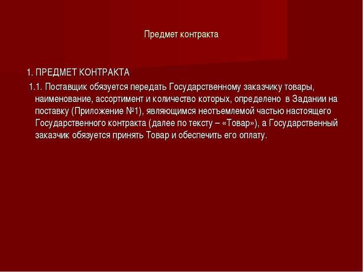 Предмет контракта 1. ПРЕДМЕТ КОНТРАКТА 1.1. Поставщик обязуется передать Госу...