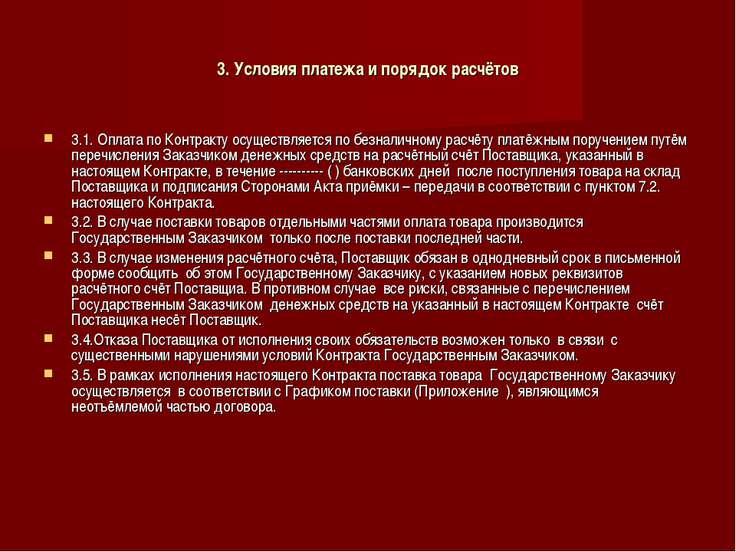 3. Условия платежа и порядок расчётов 3.1. Оплата по Контракту осуществляется...