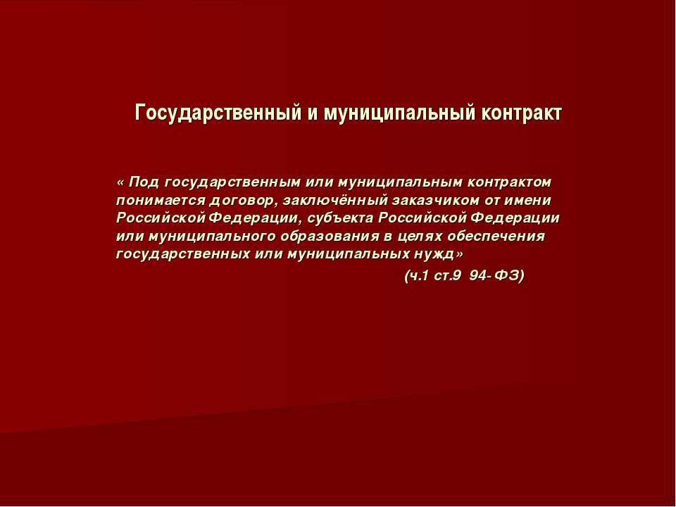 Государственный и муниципальный контракт « Под государственным или муниципаль...