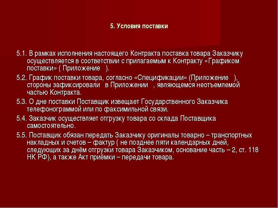 5. Условия поставки 5.1. В рамках исполнения настоящего Контракта поставка то...
