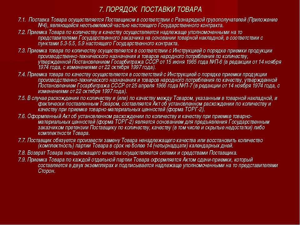 7. ПОРЯДОК ПОСТАВКИ ТОВАРА 7.1. Поставка Товара осуществляется Поставщиком в ...