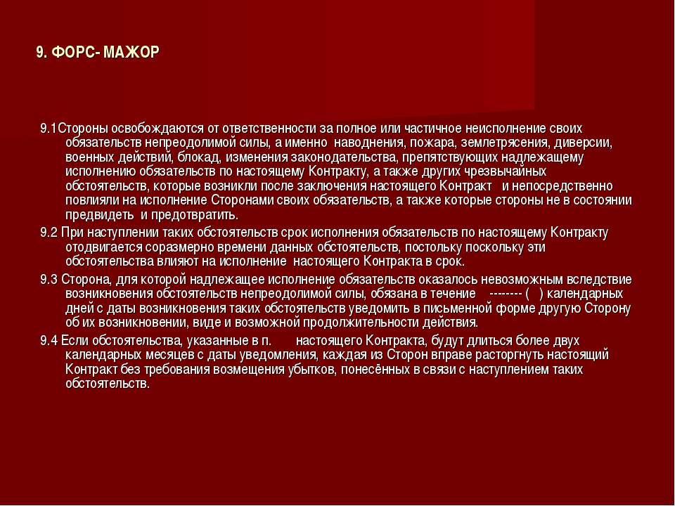 9. ФОРС- МАЖОР 9.1Стороны освобождаются от ответственности за полное или част...