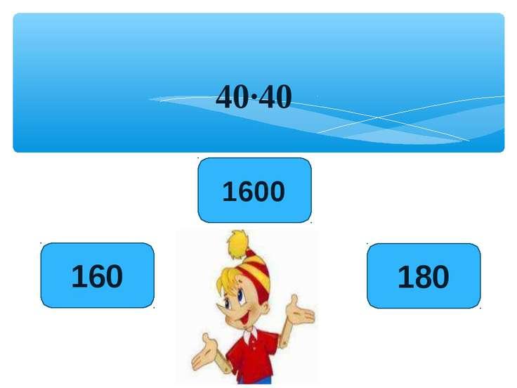 40·40 1600 160 180