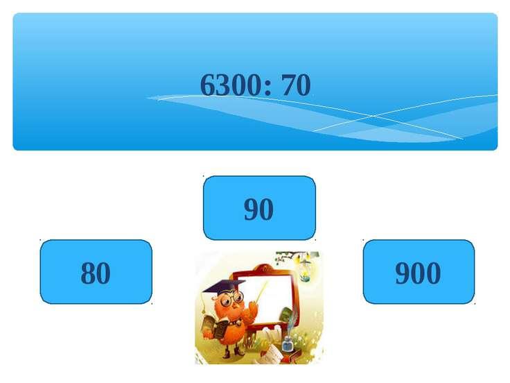 6300: 70 90 80 900