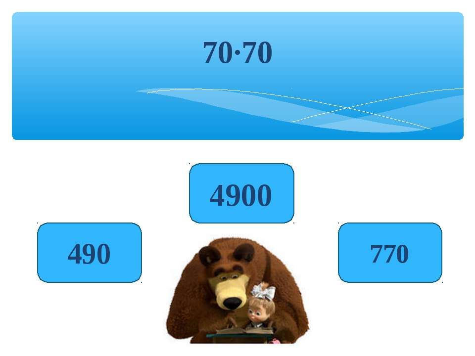 70·70 4900 490 770