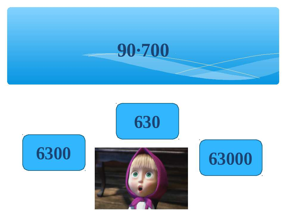 90·700 63000 6300 630