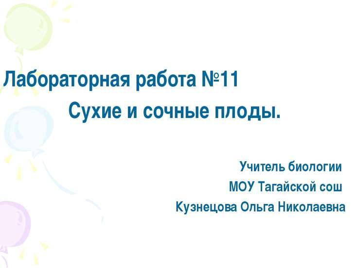 Лабораторная работа №11 Сухие и сочные плоды. Учитель биологии МОУ Тагайской ...