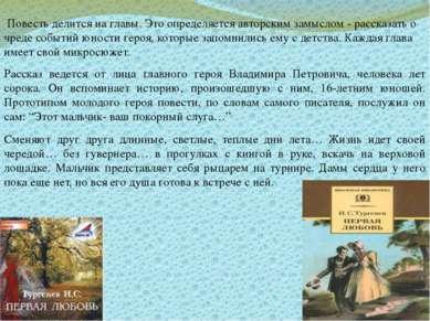Рассказ ведется от лица главного героя Владимира Петровича, человека лет соро...