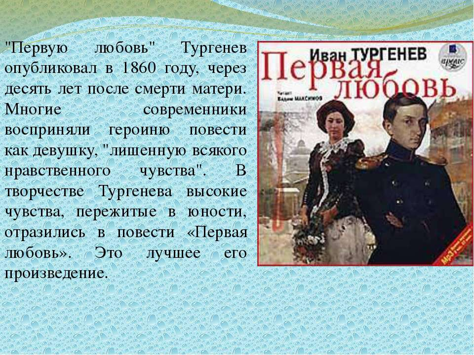 """""""Первую любовь"""" Тургенев опубликовал в 1860 году, через десять лет после смер..."""