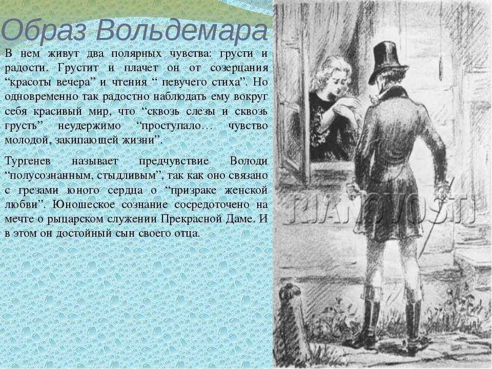 Образ Вольдемара В нем живут два полярных чувства: грусти и радости. Грустит ...