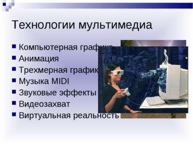 Технологии мультимедиа Компьютерная графика Анимация Трехмерная графика Музык...