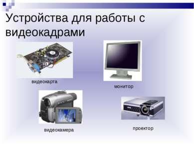 Устройства для работы с видеокадрами