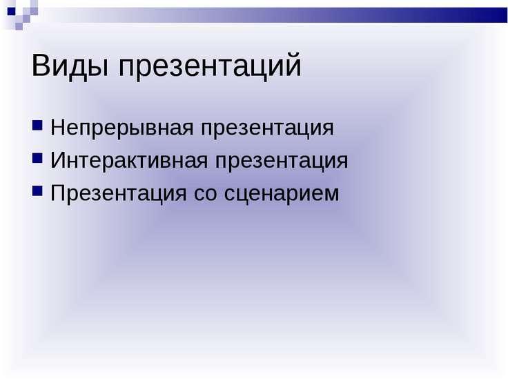 Виды презентаций Непрерывная презентация Интерактивная презентация Презентаци...