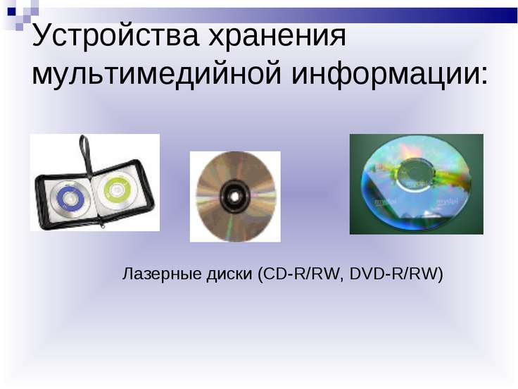 Устройства хранения мультимедийной информации: Лазерные диски (CD-R/RW, DVD-R...