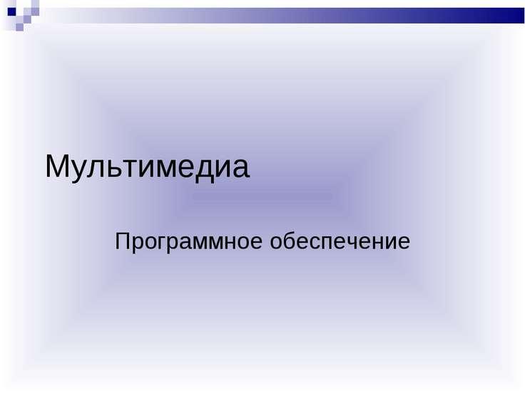 Мультимедиа Программное обеспечение