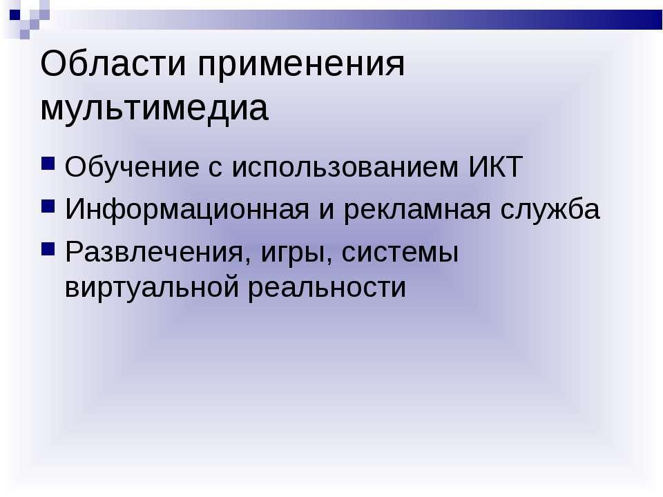 Области применения мультимедиа Обучение с использованием ИКТ Информационная и...