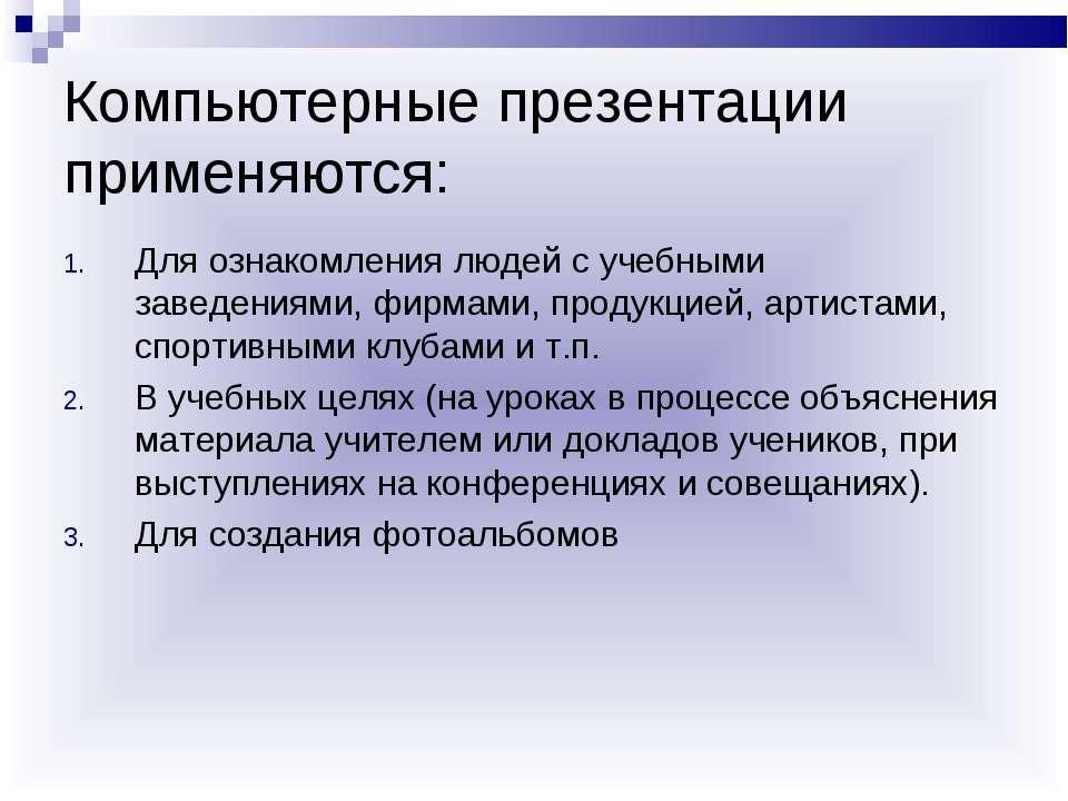 Компьютерные презентации применяются: Для ознакомления людей с учебными завед...
