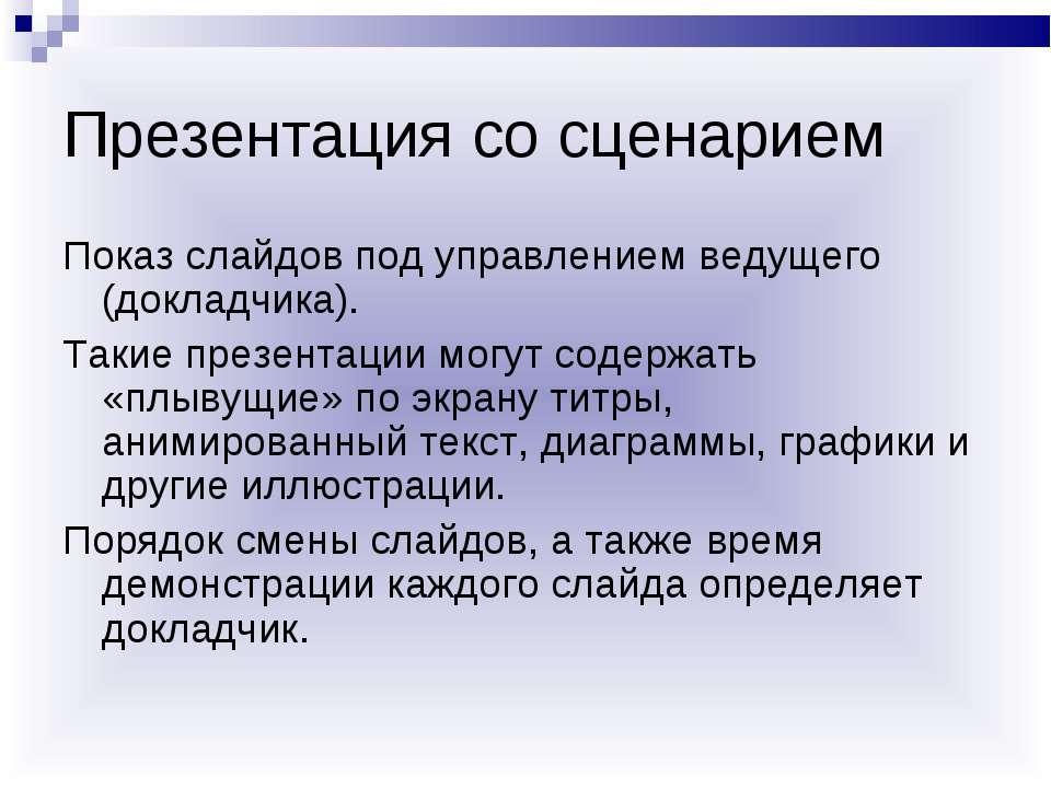 Презентация со сценарием Показ слайдов под управлением ведущего (докладчика)....