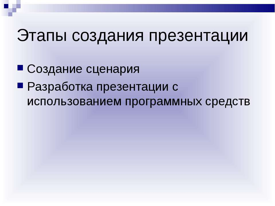 Этапы создания презентации Создание сценария Разработка презентации с использ...