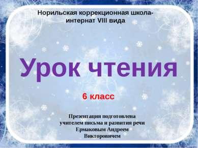 Урок чтения Презентация подготовлена учителем письма и развития речи Ермаковы...