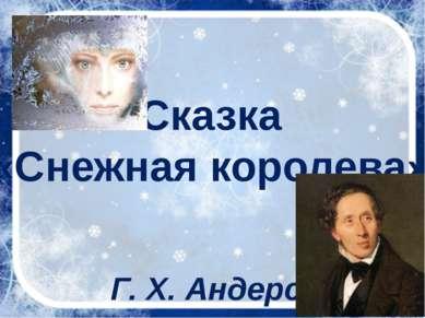 Сказка «Снежная королева» Г. Х. Андерсен