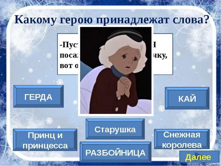 Снежная королева ГЕРДА Принц и принцесса КАЙ РАЗБОЙНИЦА Старушка Далее -Пусть...