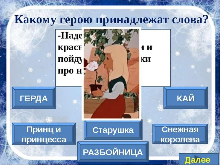 Снежная королева ГЕРДА Принц и принцесса КАЙ РАЗБОЙНИЦА Старушка Далее -Наден...