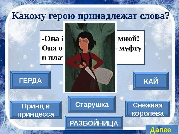 Снежная королева ГЕРДА Принц и принцесса КАЙ РАЗБОЙНИЦА Старушка Далее -Она б...