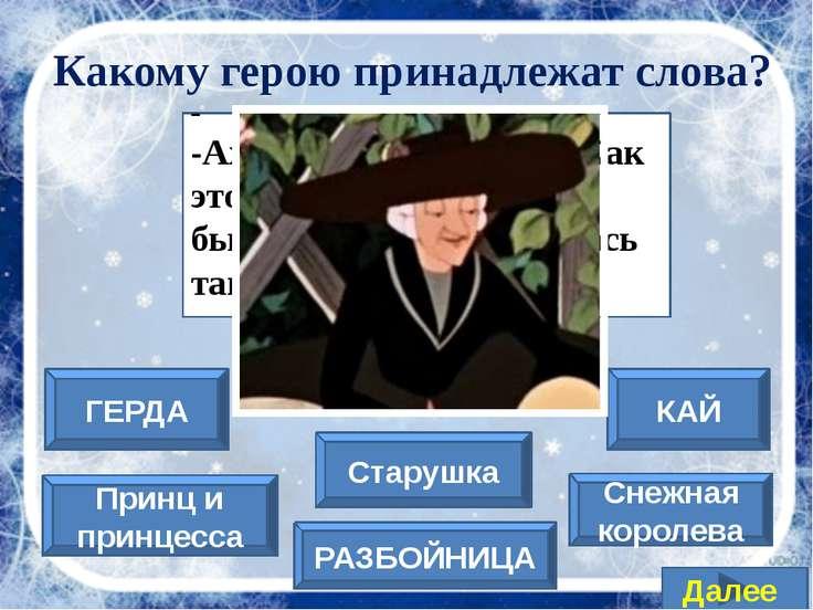 Снежная королева ГЕРДА Принц и принцесса КАЙ РАЗБОЙНИЦА Старушка Далее - -Ах ...