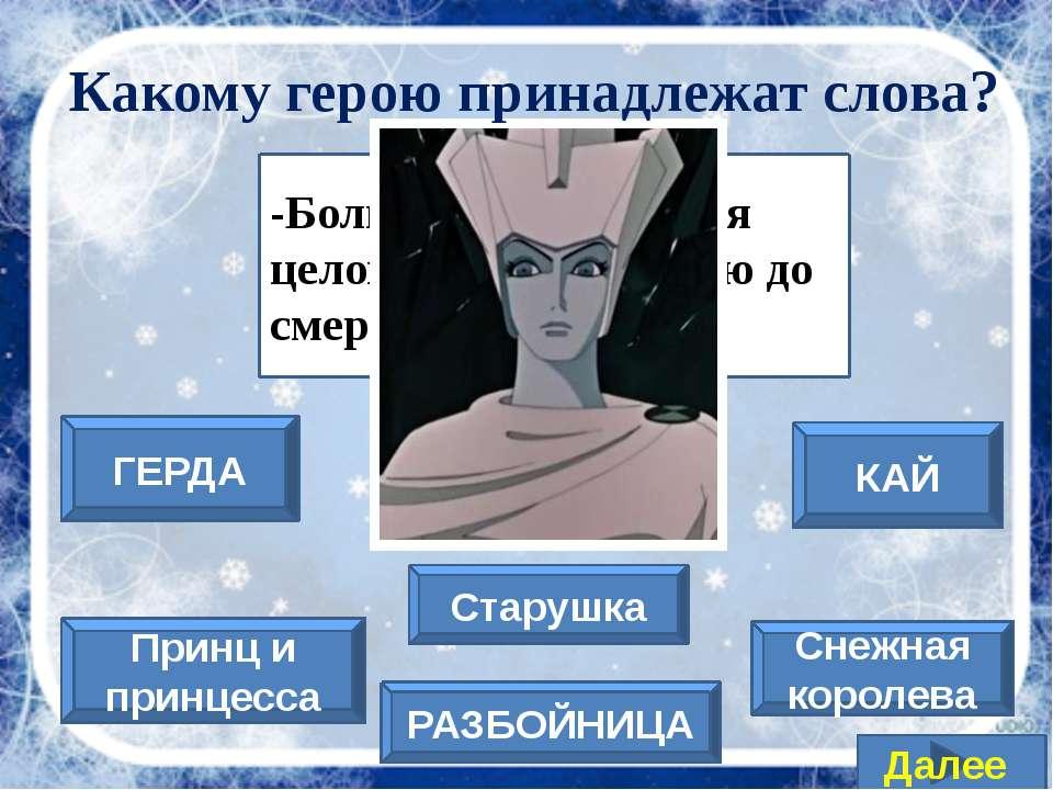 Снежная королева ГЕРДА Принц и принцесса КАЙ РАЗБОЙНИЦА Старушка -Больше я не...