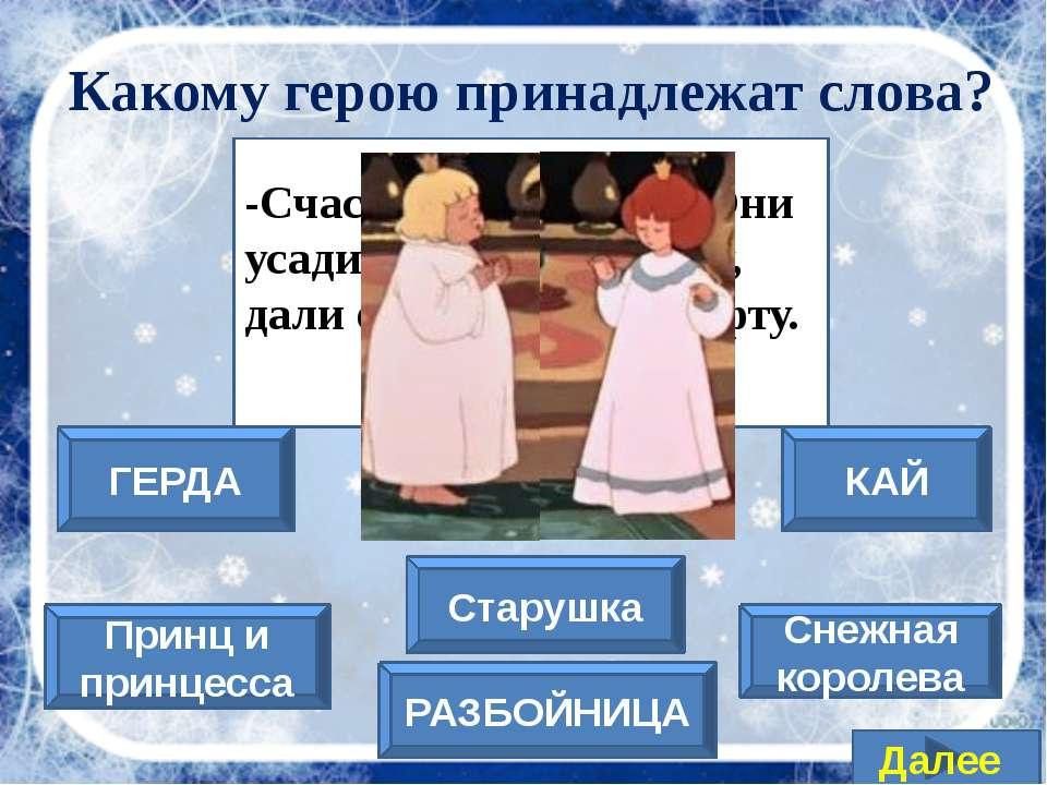 Снежная королева ГЕРДА Принц и принцесса КАЙ РАЗБОЙНИЦА Старушка Далее -Счаст...