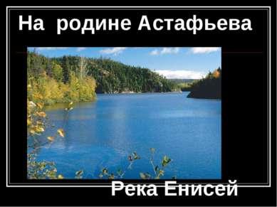 На родине Астафьева Река Енисей