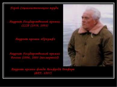 Герой Социалистического труда Лауреат Государственной премии СССР (1978, 1991...