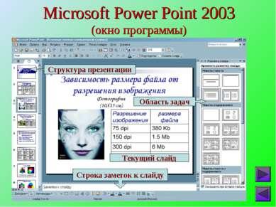 Microsoft Power Point 2003 (окно программы)