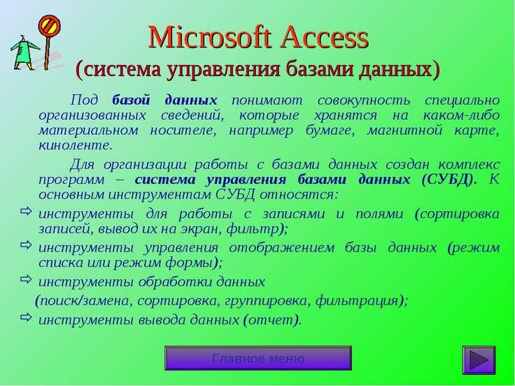 Microsoft Access (система управления базами данных) Под базой данных понимают...