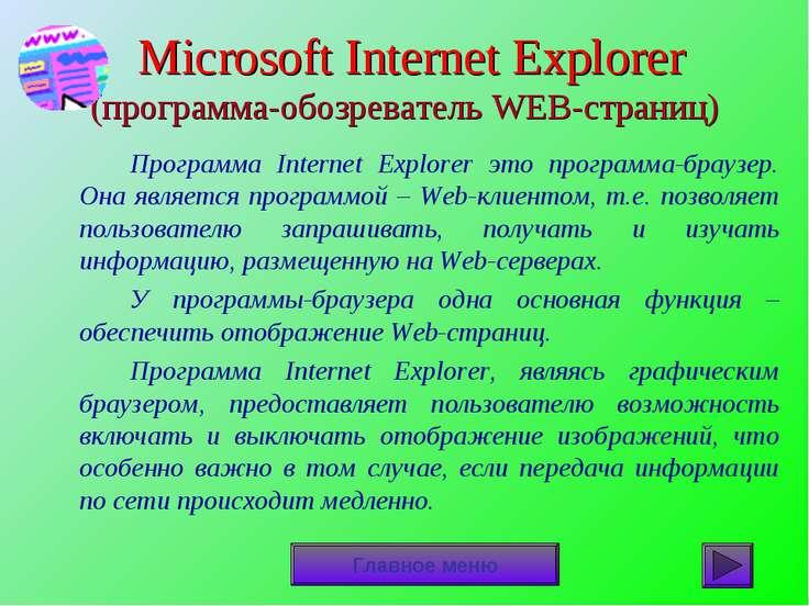 Microsoft Internet Explorer (программа-обозреватель WEB-страниц) Программа In...