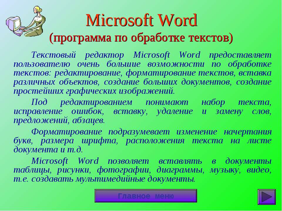 Microsoft Word (программа по обработке текстов) Текстовый редактор Microsoft ...